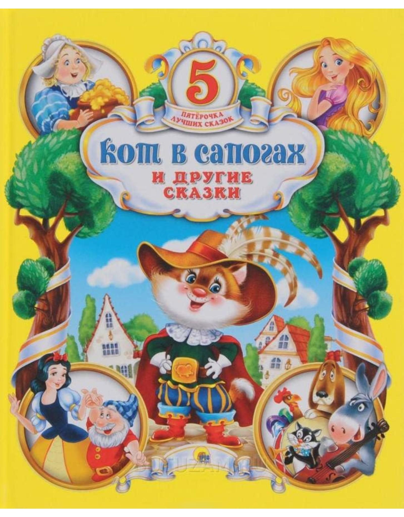 Пятёрочка Лучших Сказок, Кот в Сарогах и другие сказки
