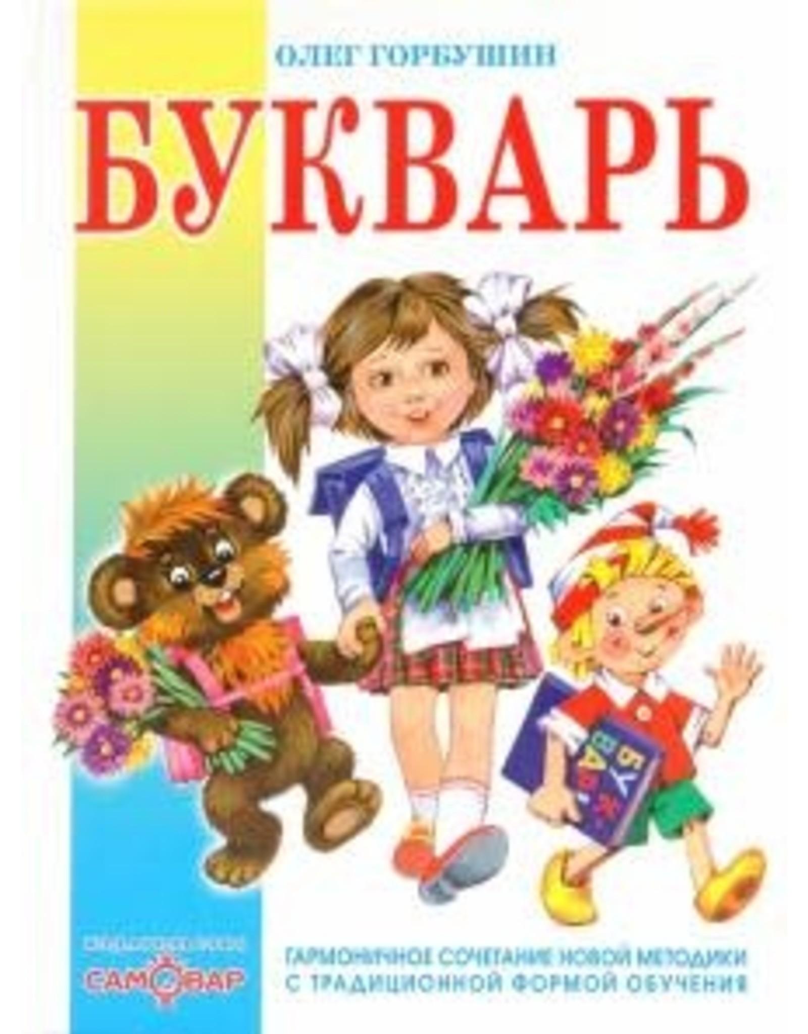 Букварь, Олег Горбушин