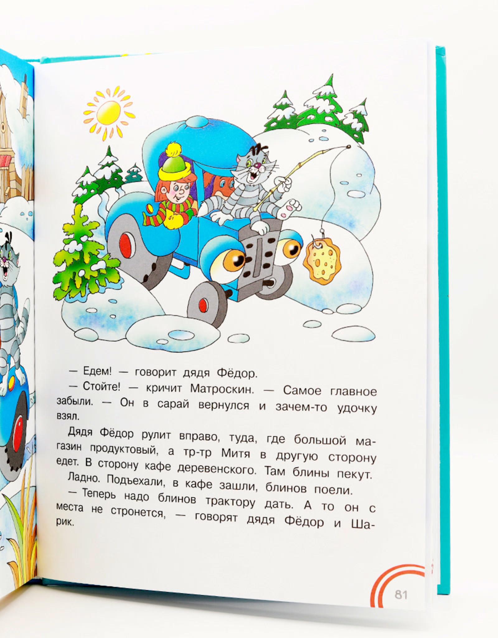Дядя Фёдор, пёс и кот в деревне Простоквашино