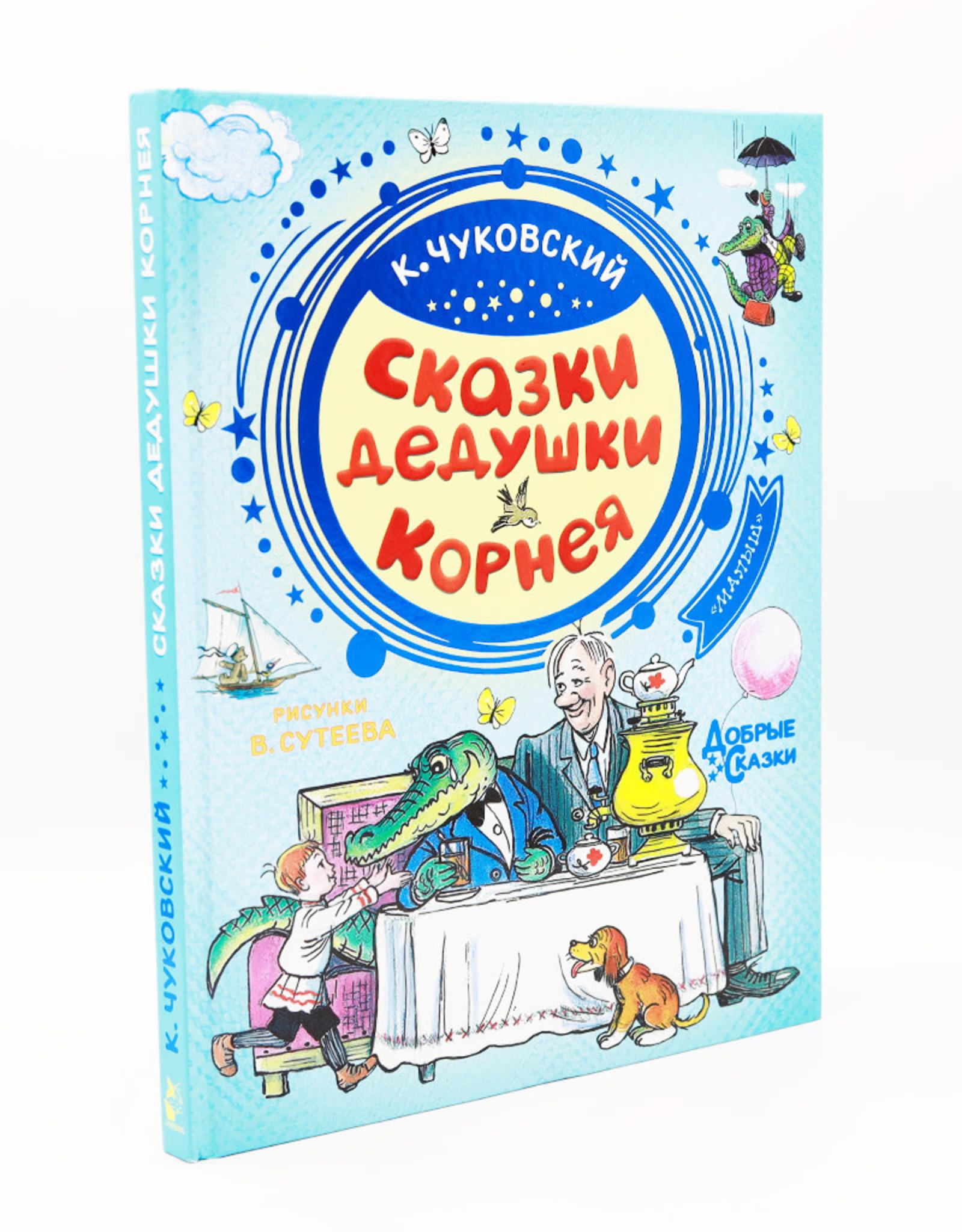 Сказки Дедушки Корнея