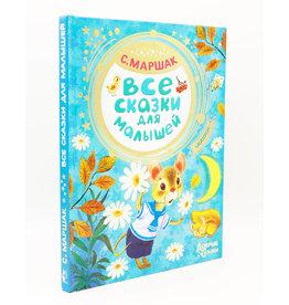 Все Сказки для Малышей, Добрые Сказки
