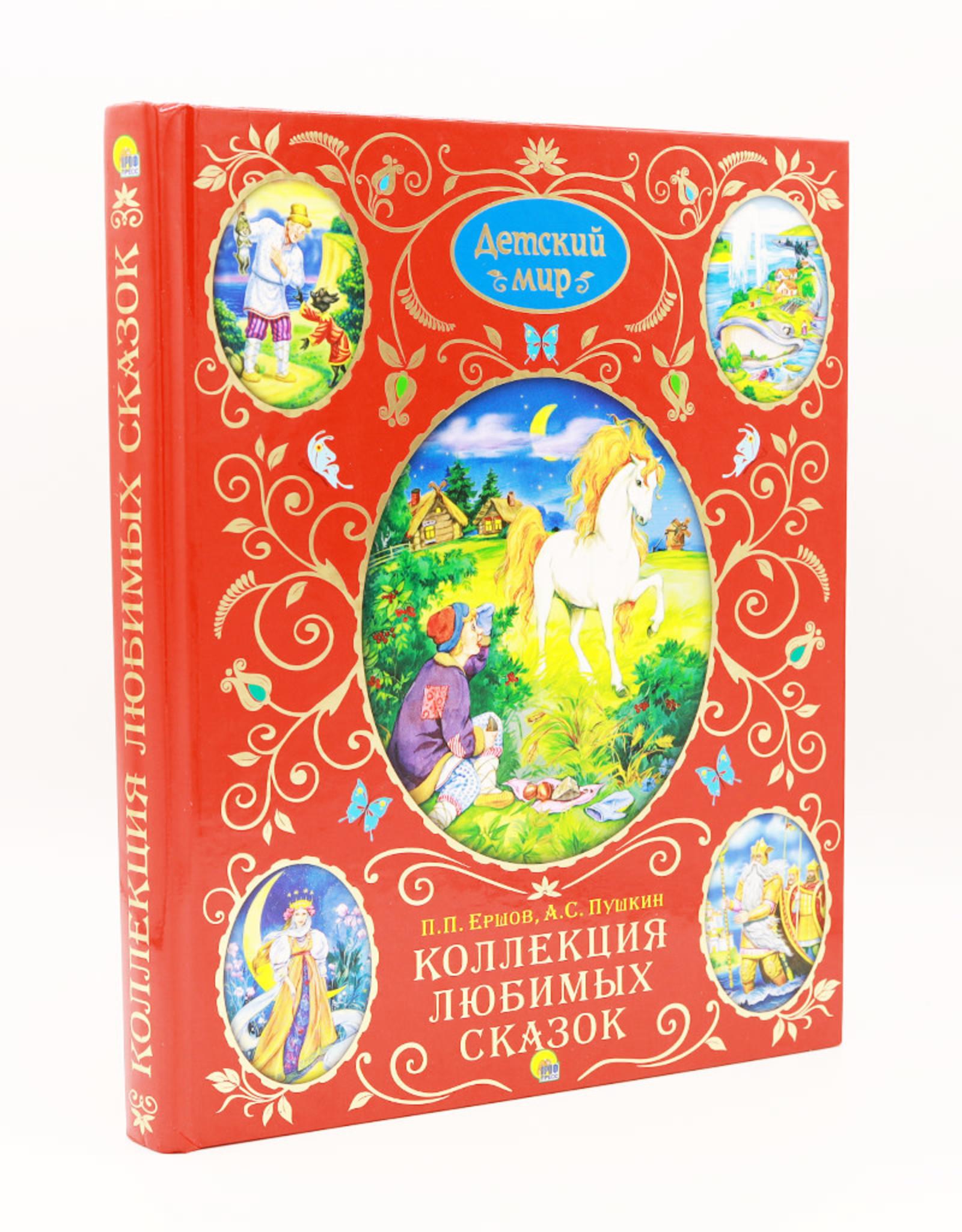 Детский Мир, Коллекция Любимых Сказок