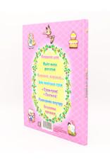 Кошкин дом, Лучших 7 Сказок Малышам