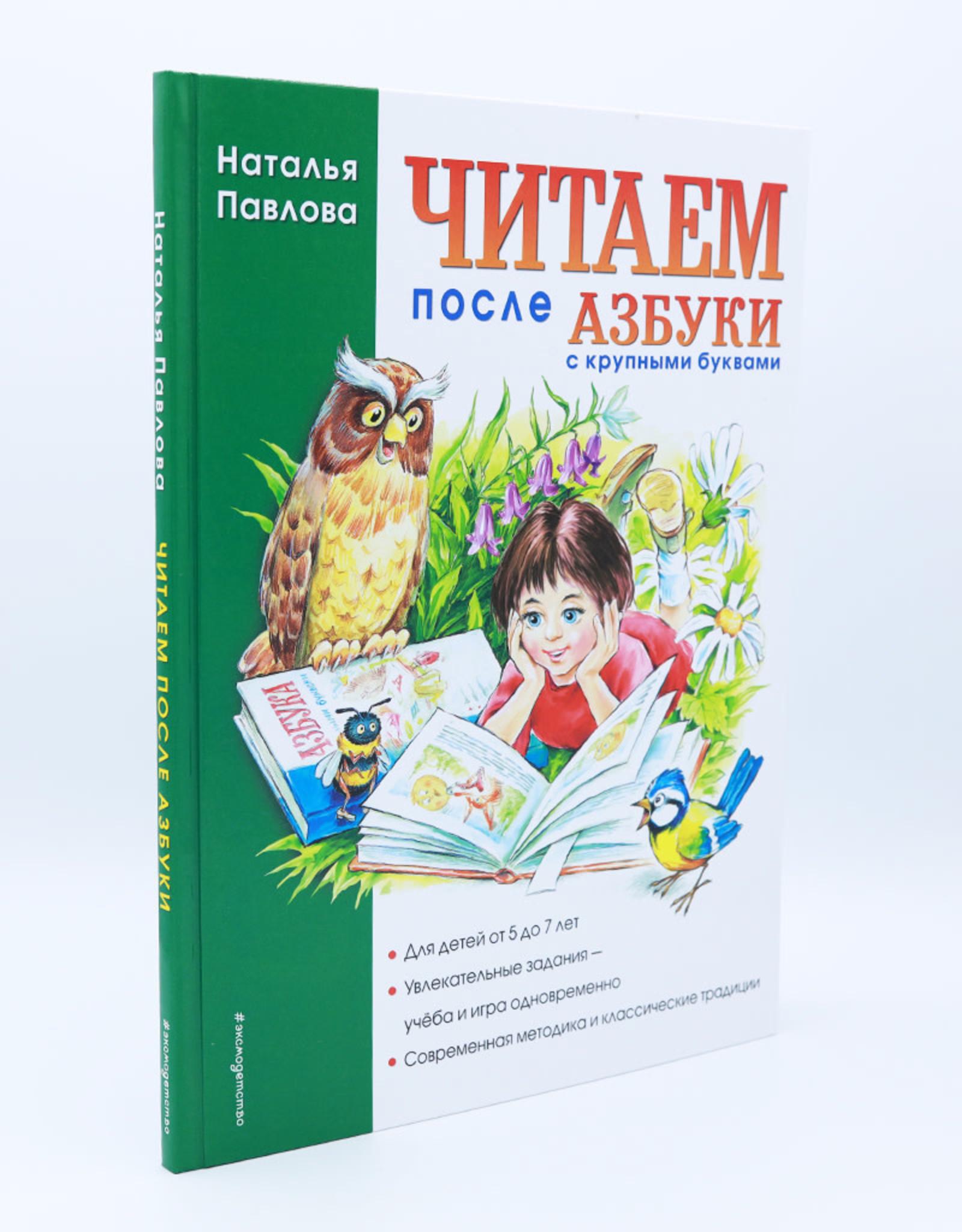 Читаем после Азбуки