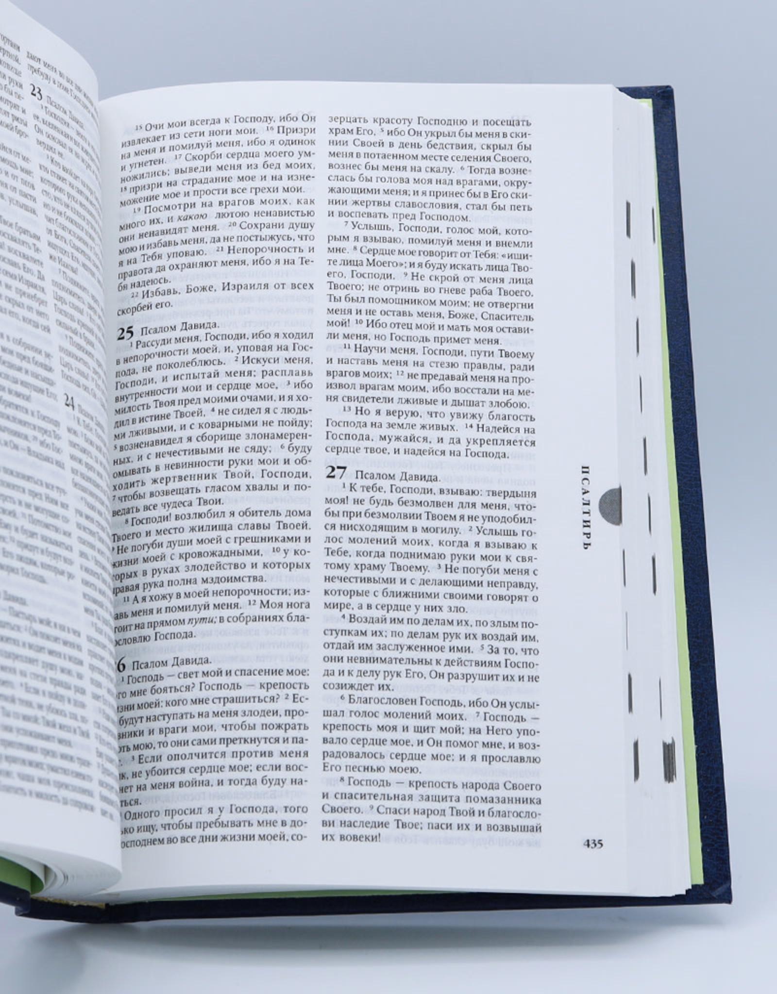 Библия, Каноническая (SYNO) Small Navy Hardcover