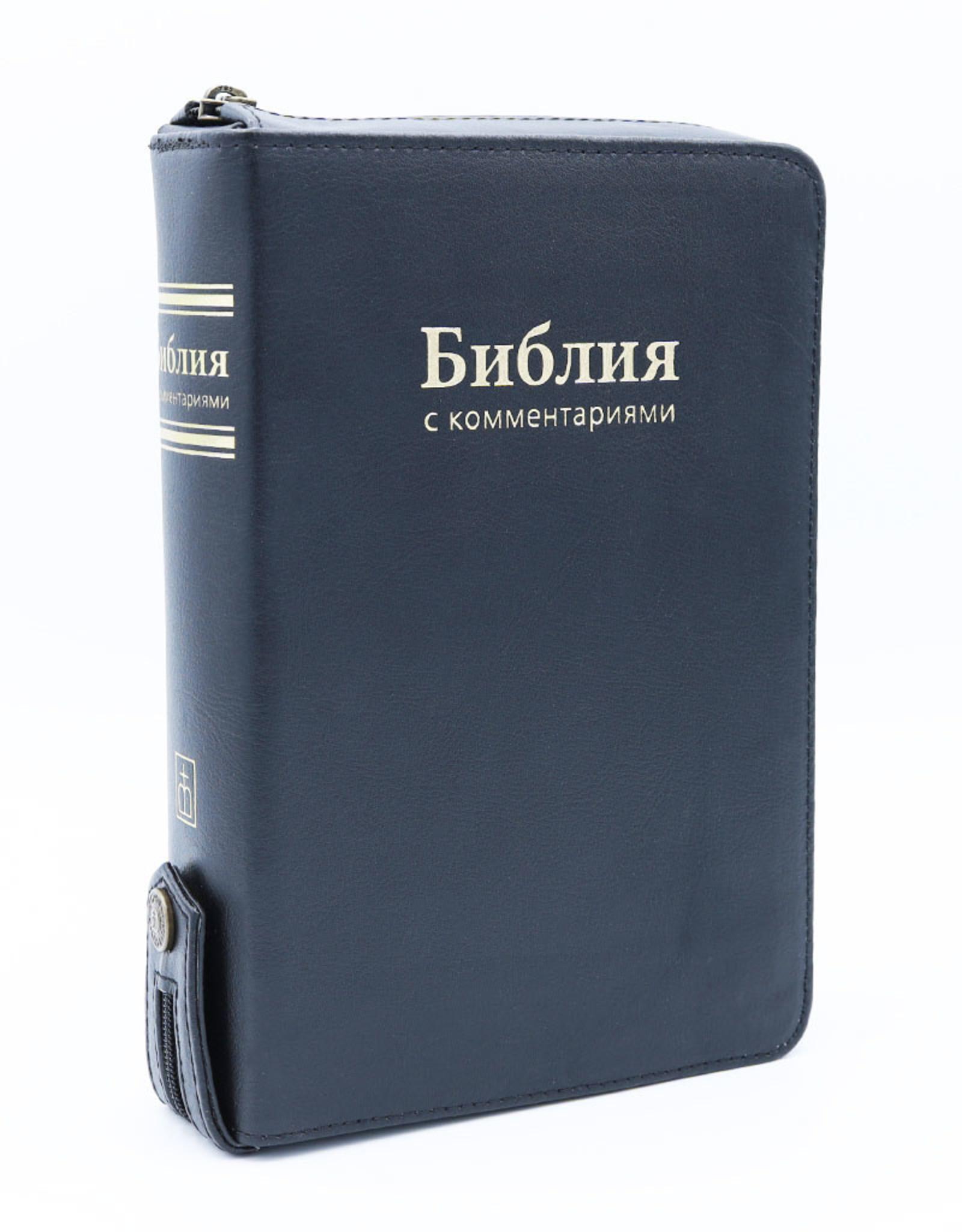 Библия с Комментариями (SYNO), Index, Small,  Black Leather with Zipper