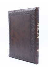 Библия, Каноническая (SYNO), Заменитель Кожи, Коричневая с Узором, Индексы, Большая