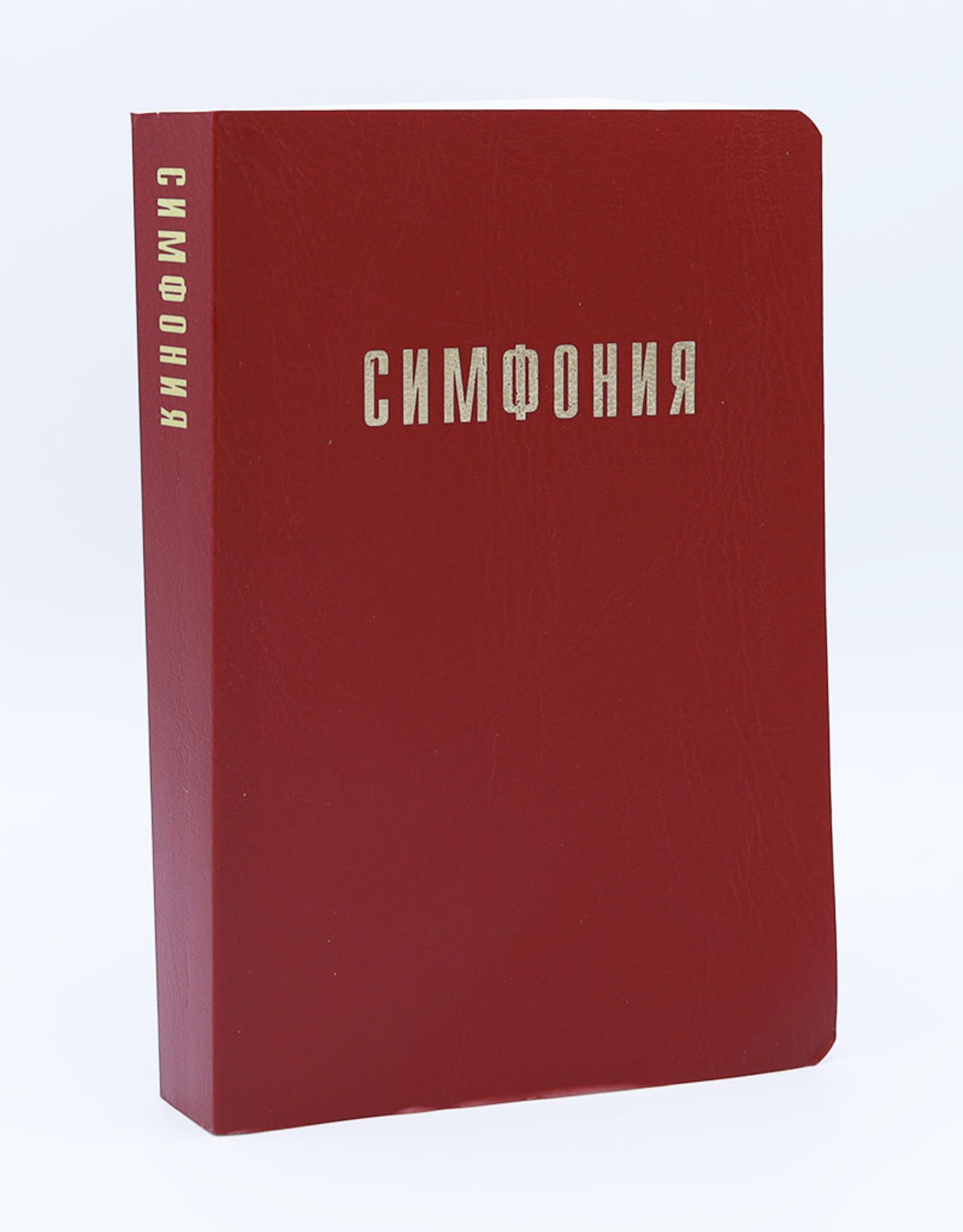 Симфония, Красная