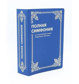 Полная Симфония, Синяя
