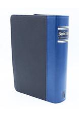 Библия с Комментариями (SYNO), Index, Small,  Black/Blue Leather