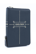 Библия, Каноническая (SYNO), Index, Leather with Zipper, Small Black with Fixing Button