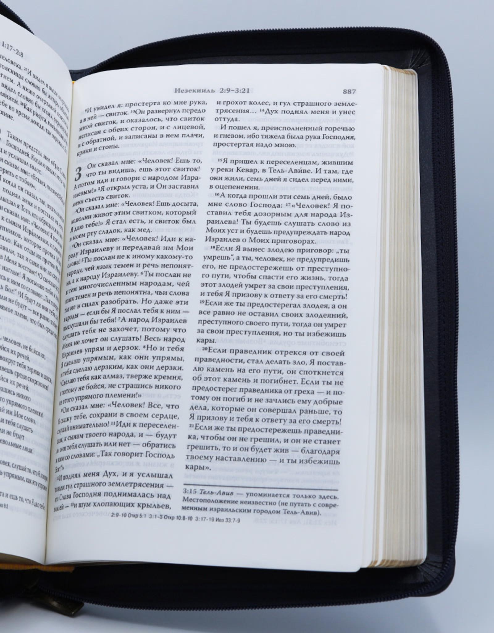 Библия, Современный Русский Перевод, Large, Navy, No Index