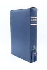 Библия с Комментариями (SYNO), Large,