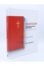 Евангелия, Гриневич
