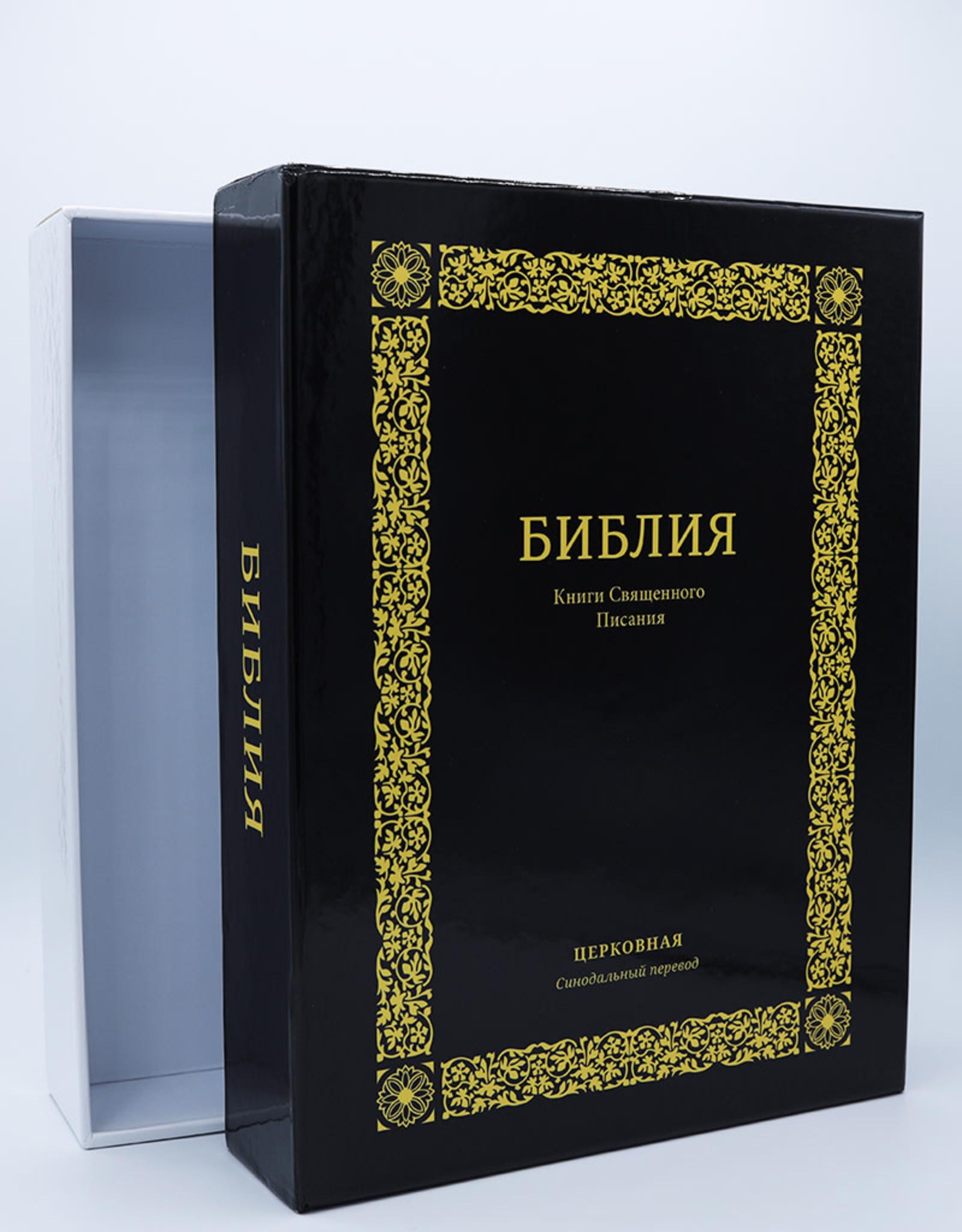 Библия, Каноническая, Настольная с Индексом,
