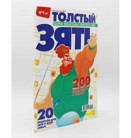 Толстый Зять Сканвордов и судоку № 4 2021