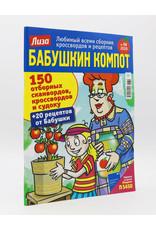 Бабушкин Компот, 150 Сканвордов, № 8