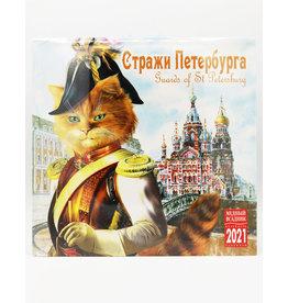 Стражи Петербурга, Календарь Стандартный размер