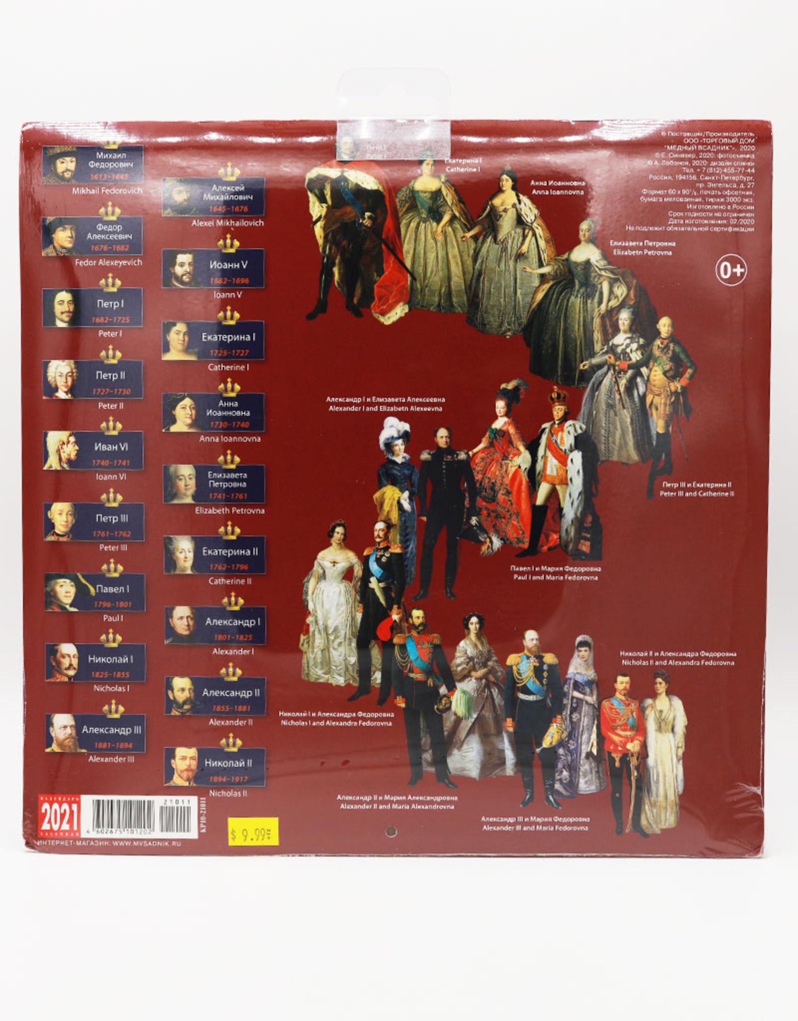 Календарь, Русские Цари, Стандартный размер