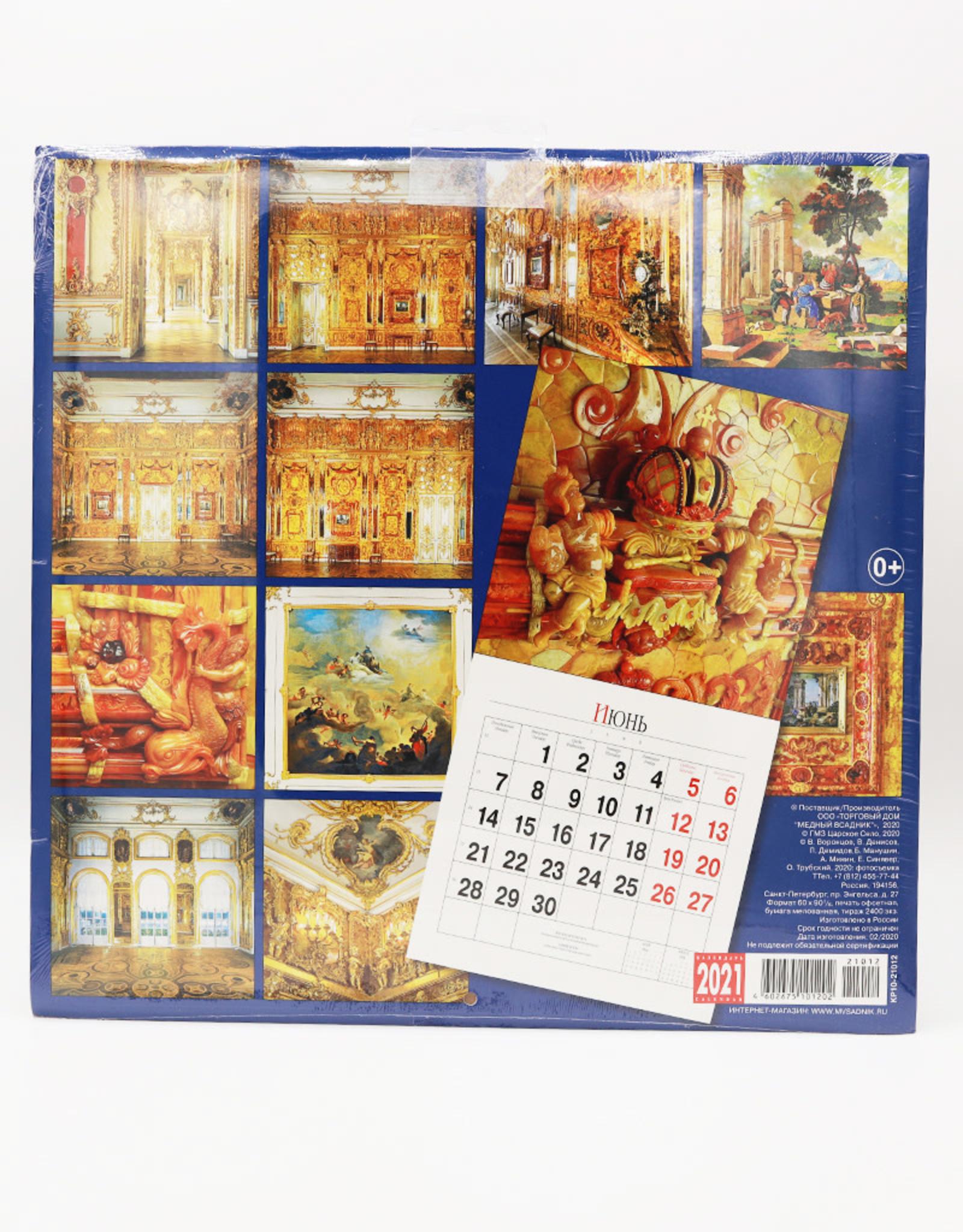 Календарь, Янтарная комната
