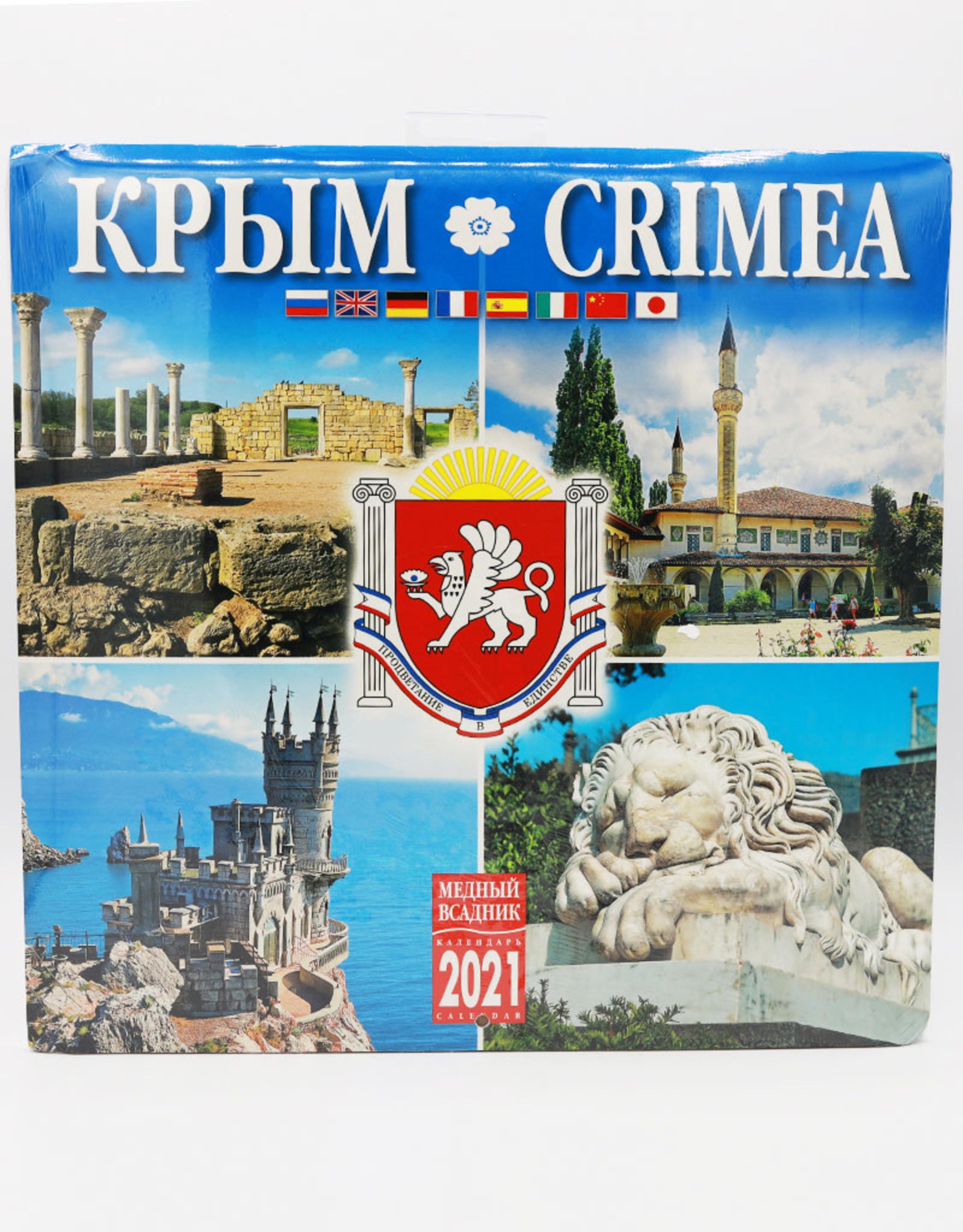 Календарь, Крым