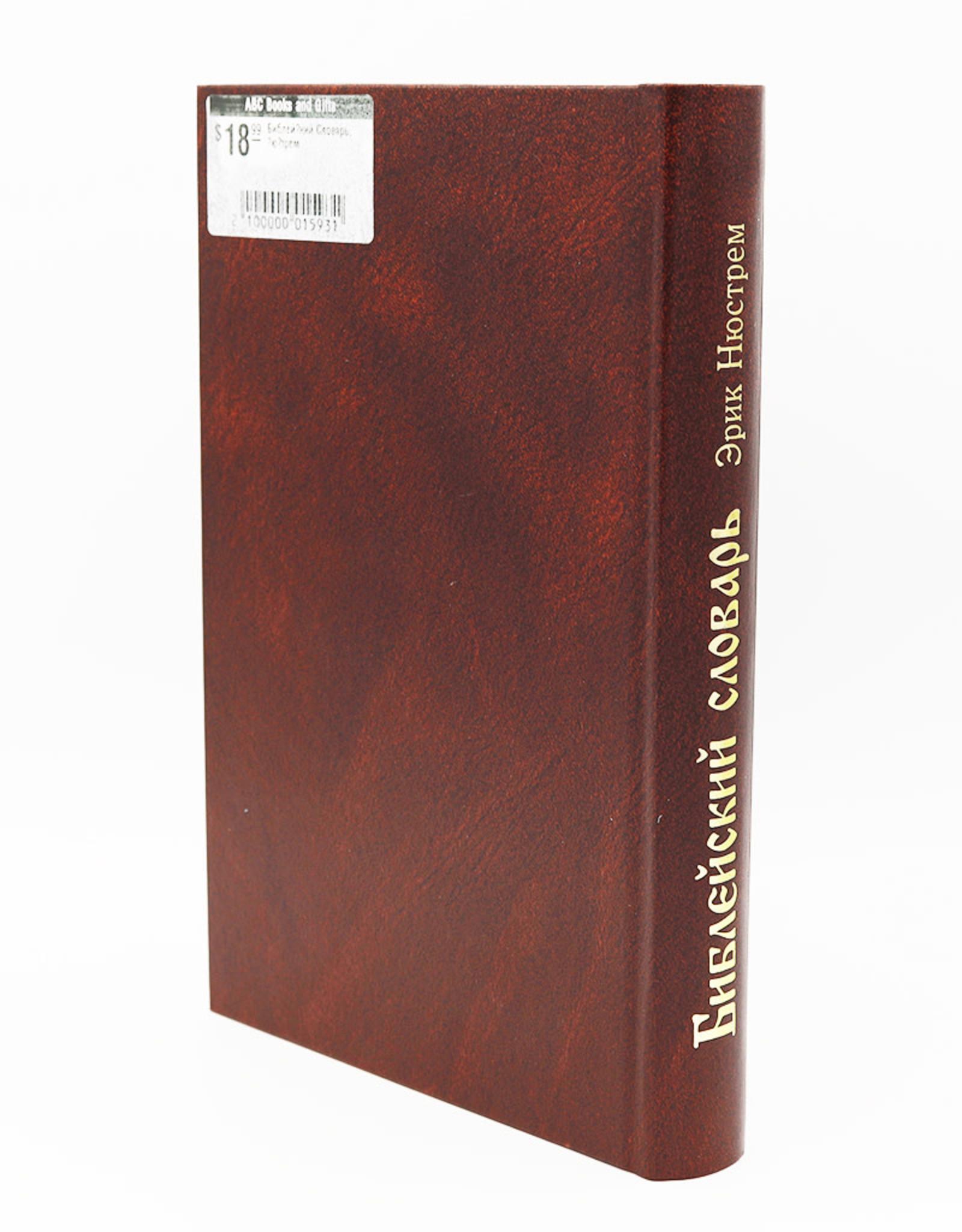 Библейский Словарь, Нюстрем