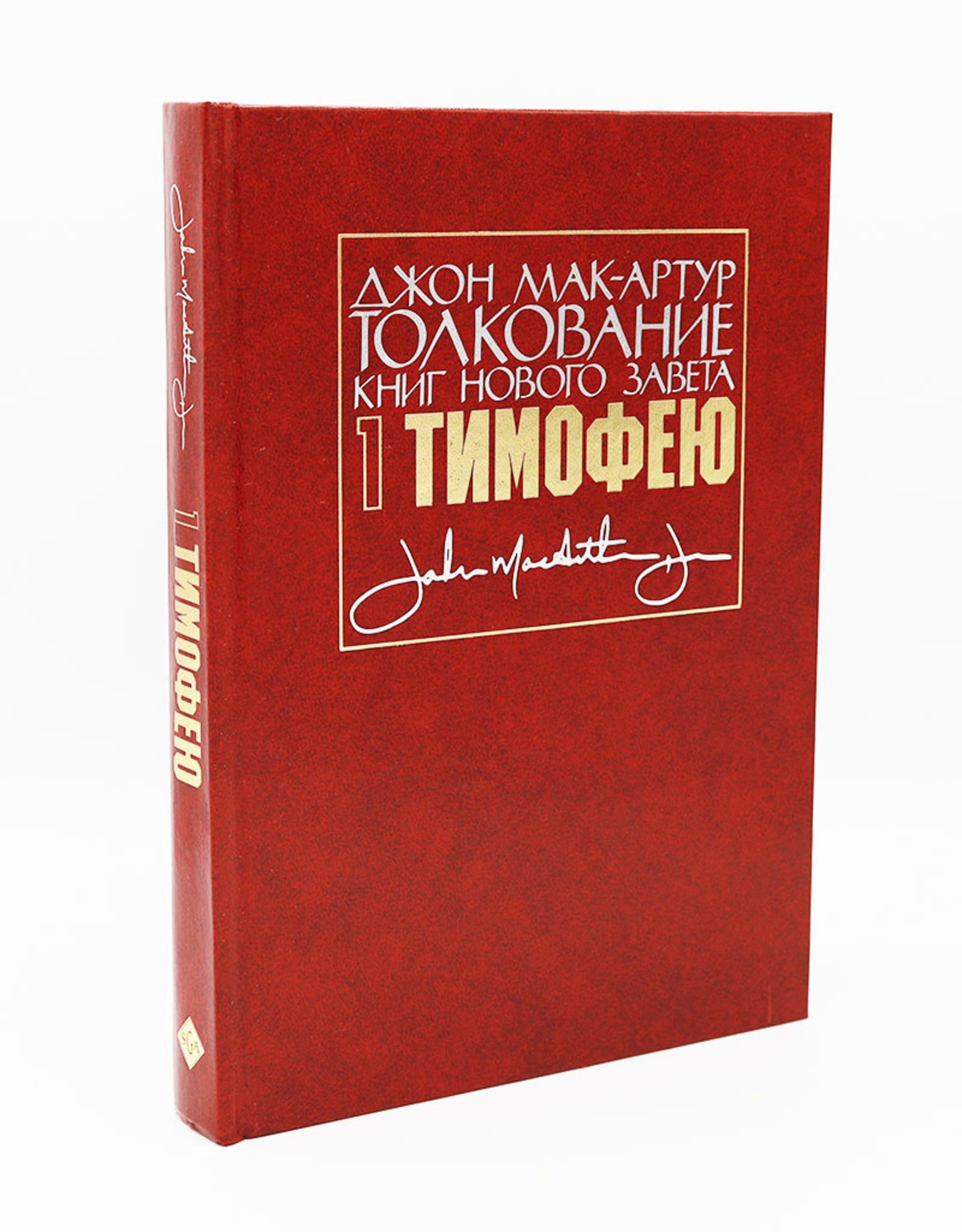 Джон Мак-Артур Толкование книг нового завета, 1 Тимофею