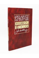 Джон Мак-Артук Толкование книг нового завета, Колоссянам и Филимону