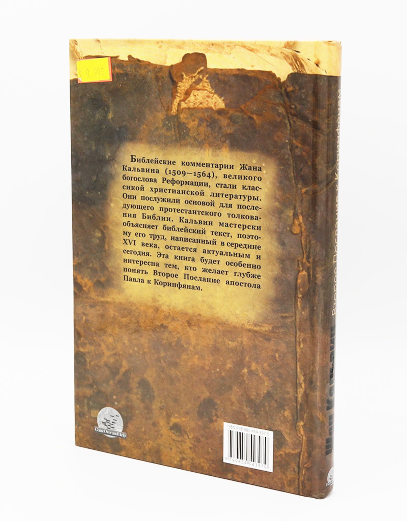 Толкование на 2 Коринфянам,Жан Кальвин