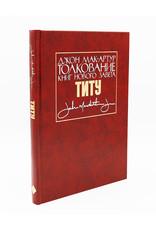Джон Мак-Артук Толкование книг нового завета, Титу