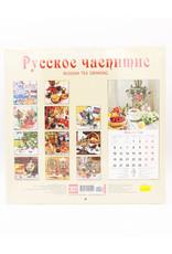 Календарь, Русское Чаепитие, Стандартный размер