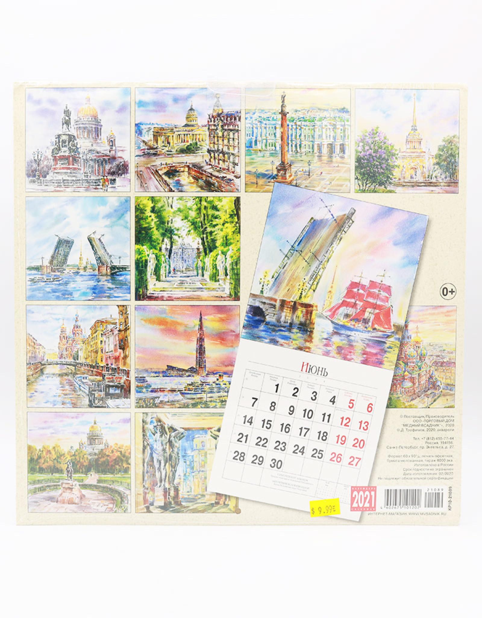 Календарь, Санкт-Петербург Акварель, Стандартный размер