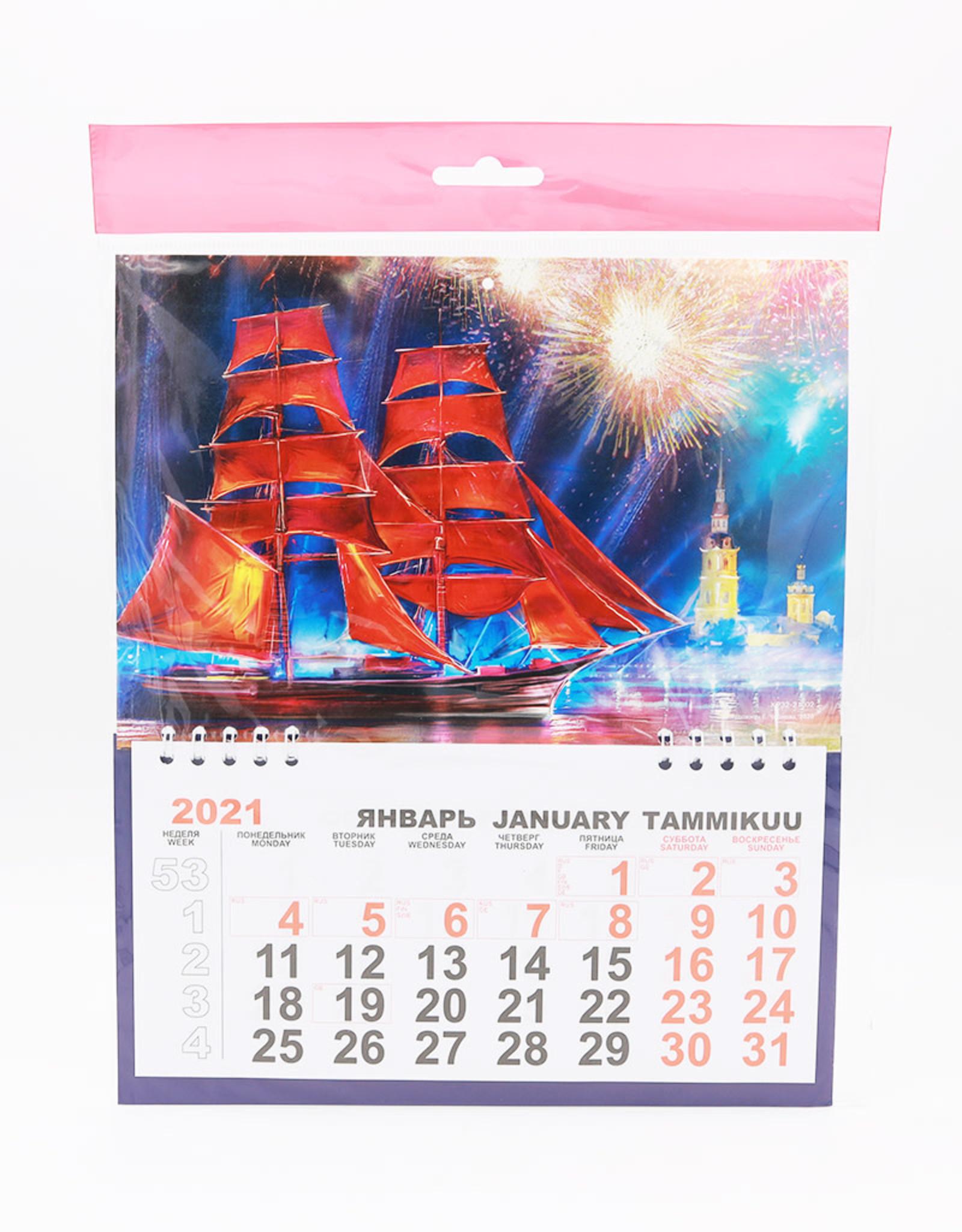 Алые Паруса, Календарь Перекидной