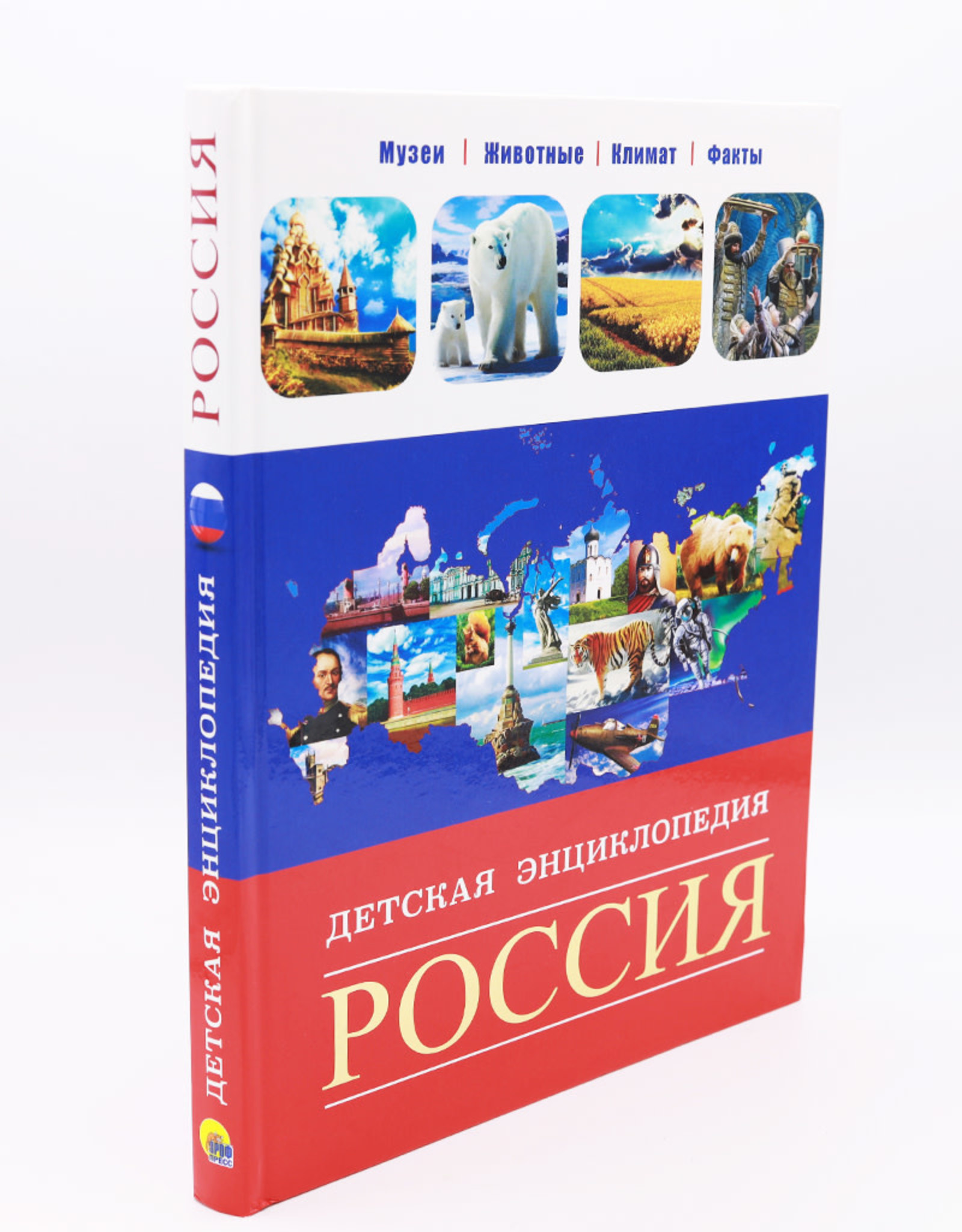 Детская Энциклопедия Россия