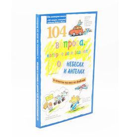 104 вопроса которые дети задают о небесах