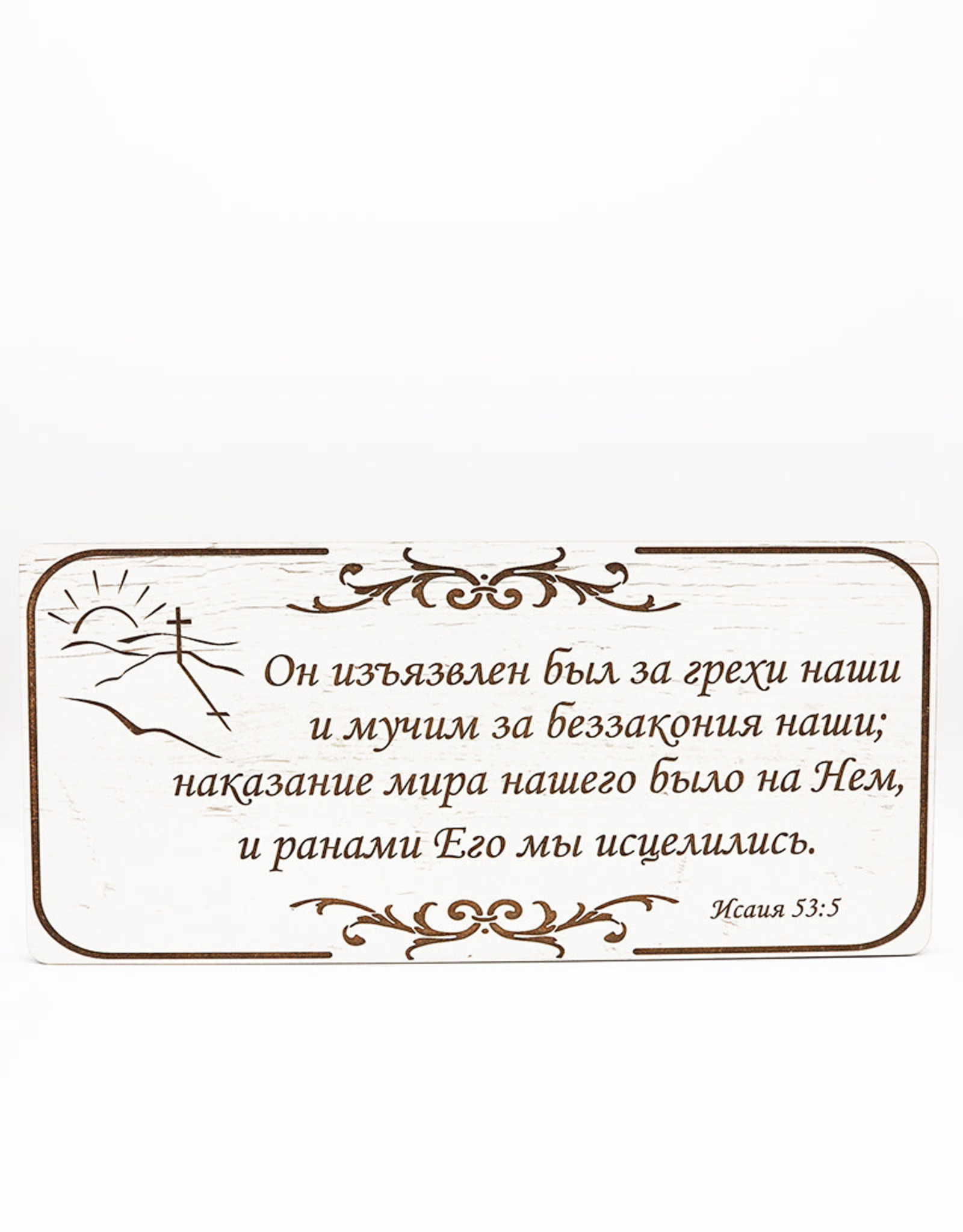 Wood Wall Plaque, Исаия 53:5