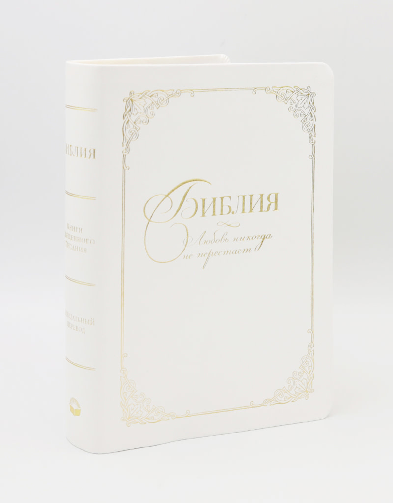 Библия, Каноническая (SYNO), Leather with Index, Wedding Edition, Medium