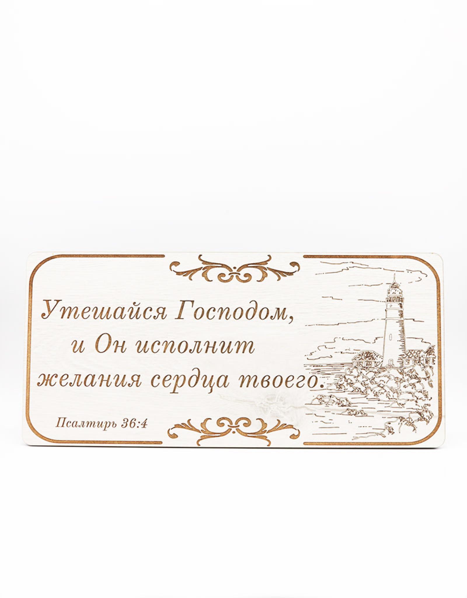 Wood Wall Plaque, Утешайся Господом, Пс. 36:4