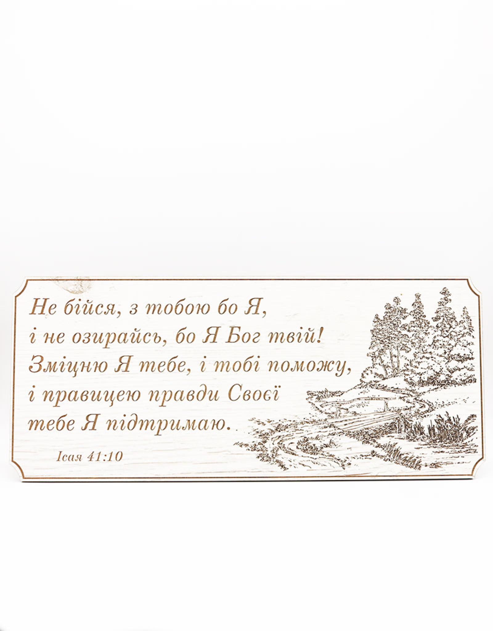Wood Wall Plaque, Не Бойся, ибо Я с тобой, Укр.
