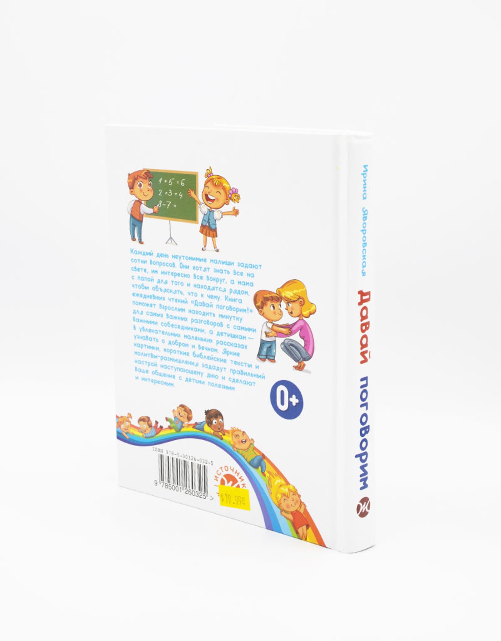 Давай Потоворим, 365 в дохновляющих историй для хороших детей