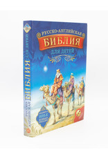 Русско-Английская Библия для детей