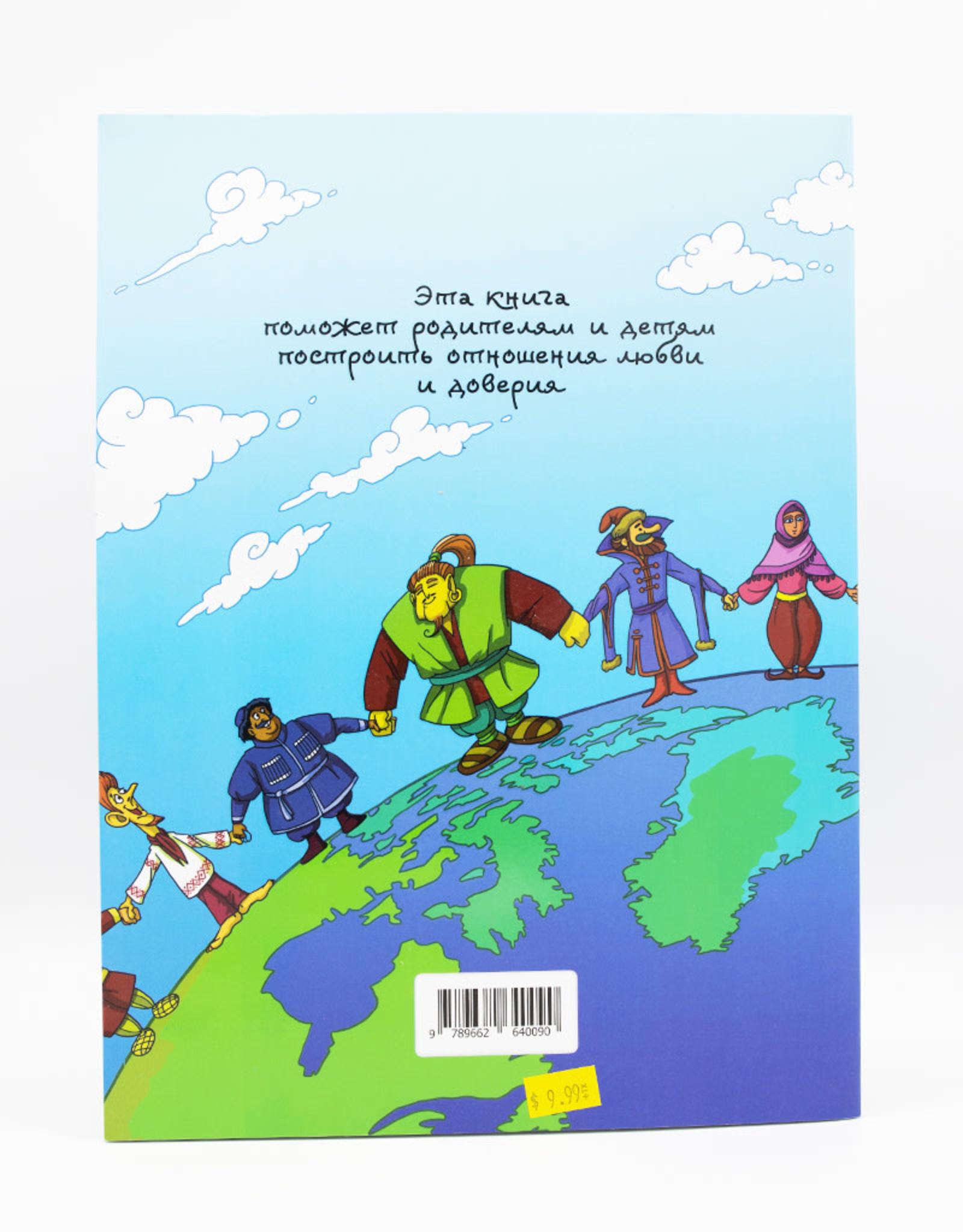 Мудрые Сказки Народы Мира