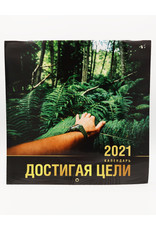 Мужской, Календарь 2021