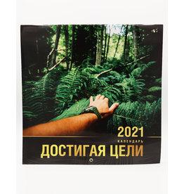 SALE: Мужской, Календарь 2021