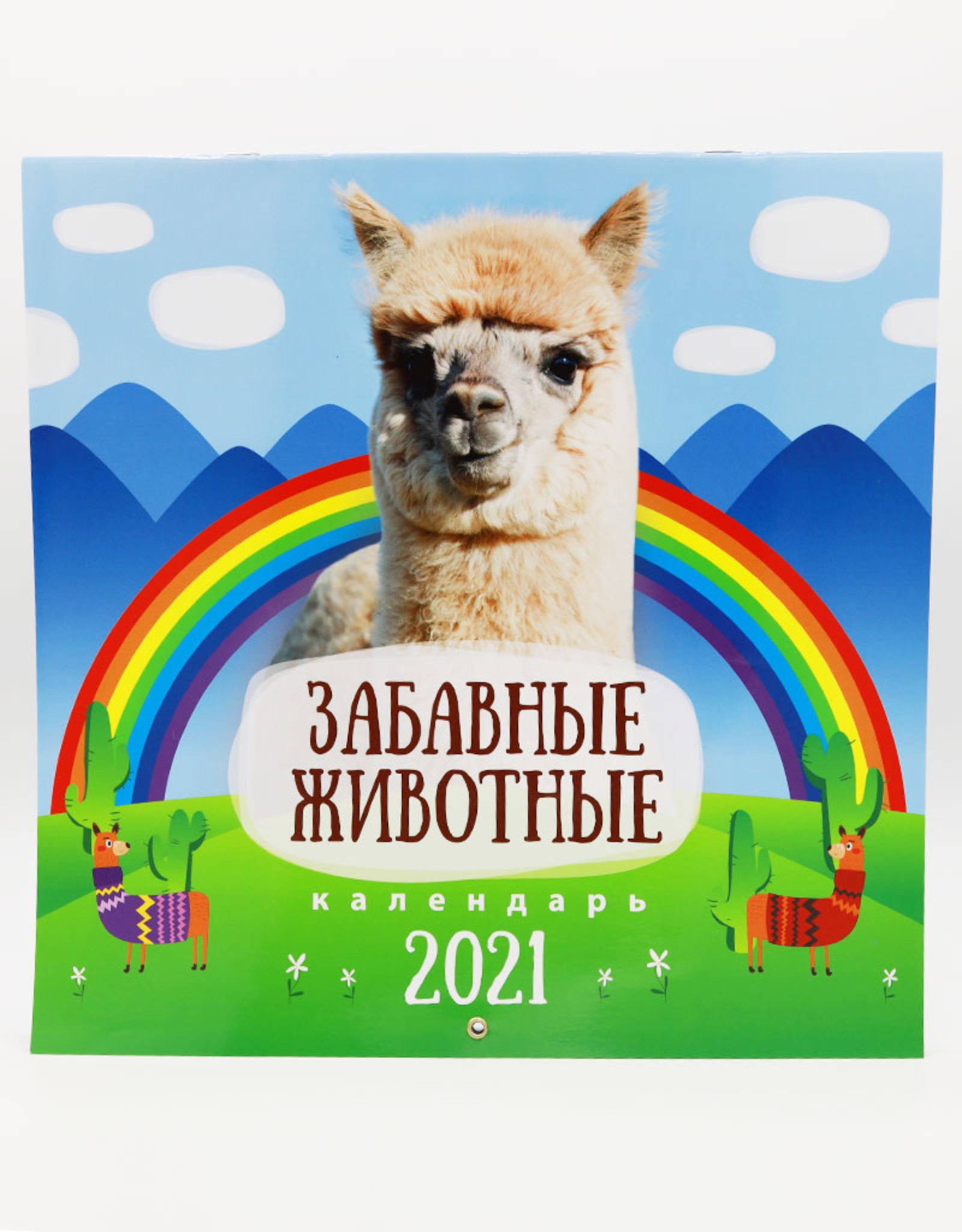 Забавные Животные, Календарь для детей 2021