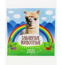SALE: Забавные Животные, Календарь для детей 2021