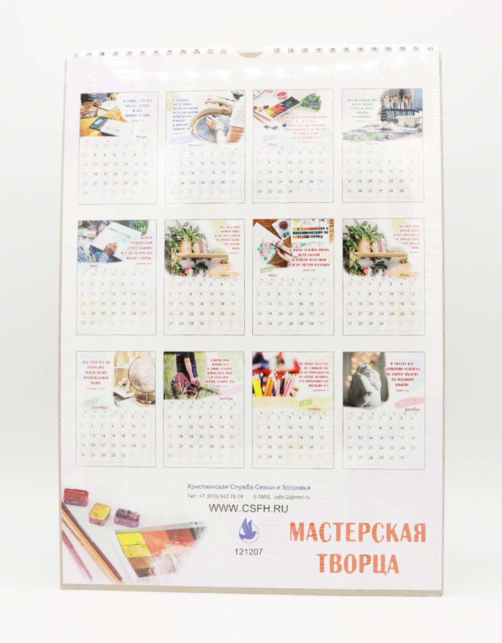Календарь, Мастерская Творца