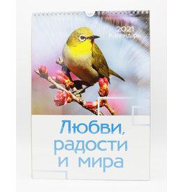 SALE: Календарь, Любви Радости и Мира