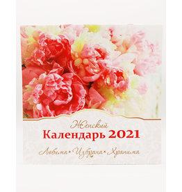 Женский, Календарь 2021