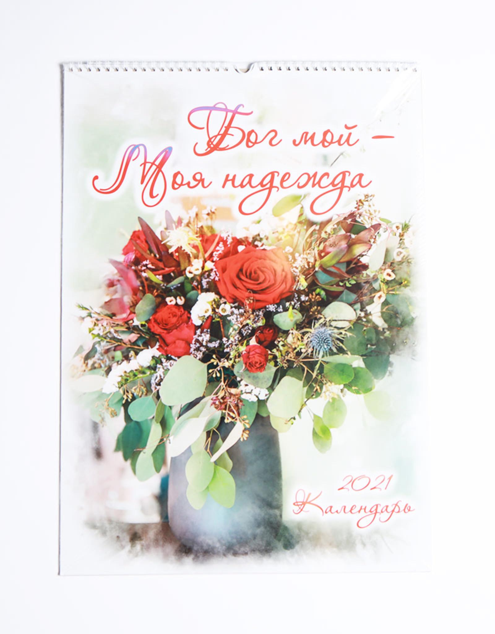 Бог Мой - Моя Надежда, Календарь